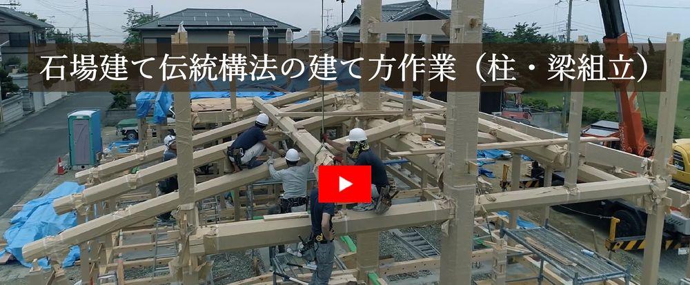 石場建て伝統構法の建て方作業(骨組み組立)動画